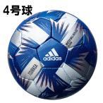 サッカーボール4号球 ツバサ キッズ 2019-2020年 FIFA主要大会 試合球レプリカ af414b