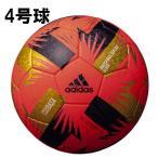 サッカーボール4号球 ツバサ キッズ 2019-2020年 FIFA主要大会 試合球レプリカ af414r