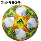 フットサルボール アディダス adidas コネクト 19 フットサル FIFA 2019 女子ワールドカップレプリカ aff300