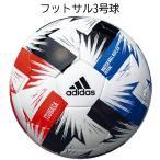 フットサルボール ツバサ フットサル 2019-2020年 FIFA主要大会 試合球レプリカ aff310