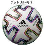フットサルボール アディダス adidas ユニフォリア フットサル UEFA EURO2020 試合球レプリカ aff420
