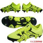 サッカースパイク アディダス adidas エックス 15.1 SG B32775