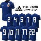 アディダス adidas サッカー日本代表 ホーム レプリカTシャツ czo