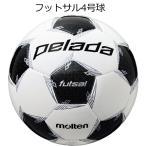 フットサルボール モルテン molten ペレーダ pelada フットサル f9l4001