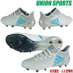 ショッピングサッカースパイク アディダス サッカースパイク アディダス adidas エックス 17.1 FG/AG S82285