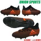 ショッピングサッカースパイク アディダス ジュニアサッカースパイク アディダス adidas エックス 17.1 FG/AG J S82296
