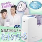 A&D(エーアンドデイ)『超音波温熱吸入器ホットシャワー5』
