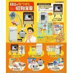 日立のなつかし昭和家電 全6種入り1BOX オトナ買いコンプリートセット フルコンプ リーメント(新品・在庫あり)