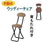 椅子 折りたたみ 背もたれ 折りたたみ椅子 おしゃれ 送料無料 パイプ椅子 PFC-M17 アンティーク レトロ ビンテージ コンパクト