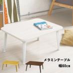 テーブル 折りたたみ 送料無料 おしゃれ NK-60 ちゃぶ台 座卓 折り畳み テーブル レトロ 安い 和風 省スペース