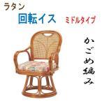 ラタン 回転イス かごめ編みR-390S 人気 おすすめ 父の日 母の日 敬老の日 高脚座椅子 座面回転式 籐家具 シルバーチェア