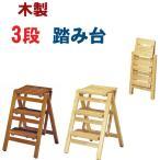 ショッピング踏み台 踏み台 折りたたみ 3段 幅広 木製 おしゃれ 送料無料 FST-65 ブラウン 椅子 イス 脚立