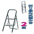 踏み台  折りたたみ 2段 おしゃれ 送料無料 脚立 ステップ イス 椅子