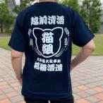 猫 Tシャツ ねこ おもしろネコ メンズ レディース 半袖 招猫酒造
