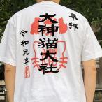 猫 Tシャツ ねこ おもしろ ネコ メンズ レディース 半袖 御朱印