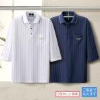 父の日ギフト商品 先染めサッカーストライプ7分袖ポロシャツ 2色組 送料無料 夏