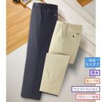 スラックス メンズ 撥水 ノータック 2色組 裾上げ済み 送料無料