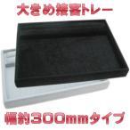 【業務用ジュエリーショップなどで使用されている接客トレーLサイズ(商談用)