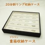 業務用の重ねる重箱タイプ最大20本収納できるリングコレクションケース本格派(スエードタイプのジュエリーボックス)