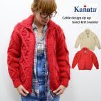 ショッピングカウチン kanata カナタケーブル柄ジップアップ カウチンハンドニットセーター KANATA1310-01