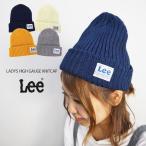Lee リー LADYS HIGH GAUGE KNITCAP ニットキャップLA0135