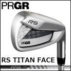 PRGR プロギア メンズゴルフクラブ RS TITAN FACE IRON RSチタンフェイスアイアン 5本セット(#6-#9,Pw) オリジナルカーボン 2016 取り寄せ