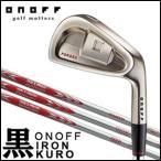 オノフ ONOFF アイアン ONOFF Forged Iron Kuro 5本セット #6-#9,46° 黒 N.S.PRO MODUS3 スチールシャフト メンズ ゴルフ クラブ 2017