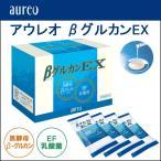 アウレオ aureo βグルカンEX ベータグルカンEX (15ml×30袋)