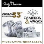2016年モデル SCOTTY CAMERON スコッティキャメロン Cameron & Crown putters キャメロン&クラウン パター 2016年限定 特別カスタムモデル
