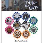 ダリーナキャット DULLY NA CAT メンズ レディース ゴルフマーカー カジノチップ マーカー DN-CM01  かわいい おしゃれ小物 贈り物 ギフト