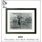 ゴルフアート (GOLF Art) 久我修一 ゴルフ絵画 「フィニッシュ・イン・セント・アンドリュース」 サイズ 298 × 220mm