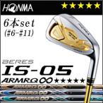 本間ゴルフ HONMA GOLF BERES IS-05 アイアン ARMRQ∞シリーズ 5Sグレード 6本set #6-#11