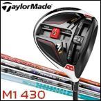 Taylor Made テーラーメイド メンズゴルフクラブ M1 430 ドライバー Speeder661 ATTAS G7 KUROKAGE XM 60 TourAD GP-6 2016 取り寄せ