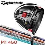 Taylor Made テーラーメイド メンズゴルフクラブ M1 460 ドライバー カーボンシャフト Speeder 661 ATTAS G7 KUROKAGE XM 60 TourAD GP-6 2016 取り寄せ