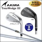 AKIRA アキラ メンズゴルフクラブ TOUR WEDGE3 ツアーウェッジ3 スチールシャフト DG,NS950