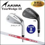 AKIRA アキラ メンズゴルフクラブ TOUR WEDGE3 ツアーウェッジ3 スチールシャフト MODUS3