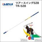 ショッピングダイヤ ダイヤ(DAIYA)ツアースイング528(素振り用練習器具) TR528