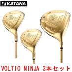カタナゴルフ KATANA GOLF メンズゴルフクラブ VOLTIO NINJA G 880Hi GOLD ボルティオ ニンジャ ドライバー フェアウェイウッド(3、5) 3本セット