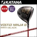 KATANA GOLF カタナ ゴルフ メンズ ゴルフ 超高反発 VOLTIO NINJA G 880Hi BLACKボルティオニンジャジー880ハイドライバー ブ 2017