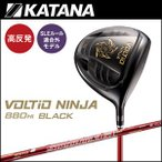 KATANA GOLF カタナ ゴルフ メンズ ゴルフ 超高反発 VOLTIO NINJA 880Hi BLACKボルティオニンジャ880ハイドライバー ブラック 2017