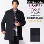 カシミヤコート メンズ カシミア コート カシミヤブレンド 軽い 暖かい ゆったり ビジネス ハーフコート AB体 BB体 E体 大きいサイズ 417353