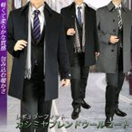 カシミヤコート カシミアコート ハーフコート ビジネスコート メンズ セットインスリーブ 黒 グレー 413952 ビジネス 葬式 結婚式 フォーマルコート