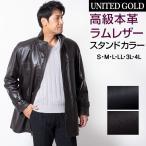 レザー ショートコート ジャケット メンズ ラムレザー 高級ラム 羊革 皮 ブラック/ダークブラウン 512052