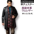 メンズ レザーコート チェスターコート 有名ブランド 黒ブラック 本革コート ラムレザー 本革 羊革 515052