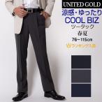 Yahoo!メンズスーツ UNITED GOLDスラックス メンズ ツータック 夏用 クールビズ ズボン ビジネス パンツ 洗える サラサラ 62000 まとめ割5990