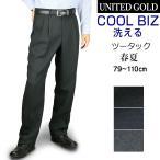 Yahoo!メンズスーツ UNITED GOLDスラックス メンズ ビジネススラックス ツータック クールビズ 春夏 清涼素材 サラサラ 616302 まとめ割3990