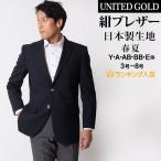 紺ブレザー 紺 メンズ シングル ジャケット 春夏  ビジネス ゴルフ クールビズ 2ボタン 日本製生地 82025