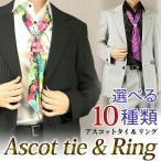 メンズ ストール スカーフ  アスコットタイ リングタイ 結婚式 二次会 パーティー ステージ衣装 小物 9064
