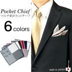 ポケットチーフ シルク100% マルチ柄 日本製 ビジネス フォーマル ak9100