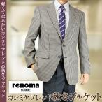 ジャケット メンズ renoma レノマ 秋冬 ブレザー カシミヤブレンド ウール 216358